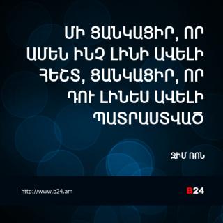 Բիզնես ասույթ 14/11/14 – Ջիմ Ռոն