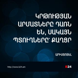 Բիզնես ասույթ 19/11/14 – Արիստոտել