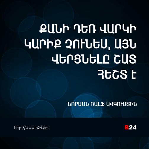 Բիզնես ասույթ 24/11/14 – Նորման Ռալֆ Ավգուստին
