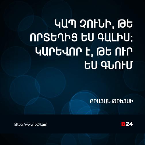 Բիզնես ասույթ 0212/14 – Բրայան Թրեյսի