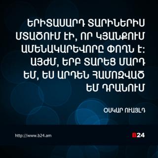 Բիզնես ասույթ 0312/14 – Օսկար Ուայլդ