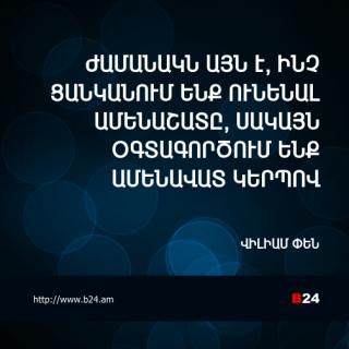 Բիզնես ասույթ 22/12/14 – Ուիլիամ Փեն