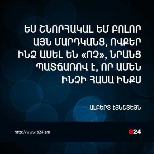 Բիզնես ասույթ 24/12/14 – Ալբերտ Էյնշտեյն
