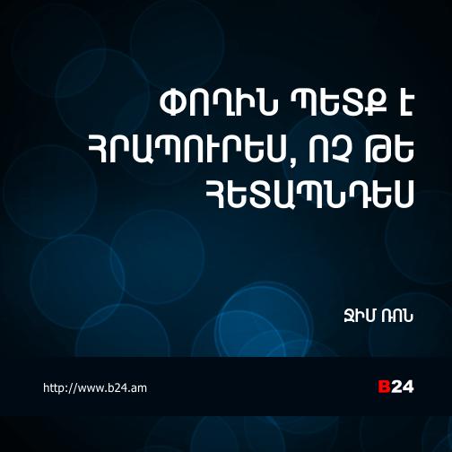 Բիզնես ասույթ 14/01/15 – Ջիմ Ռոն