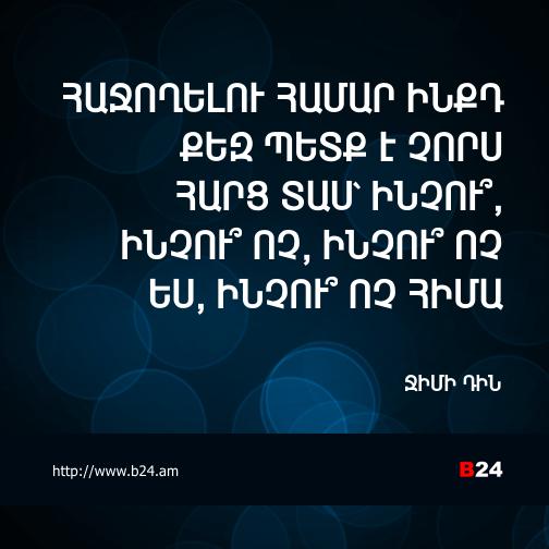 Բիզնես ասույթ 04/02/15 – Ջիմի Դին