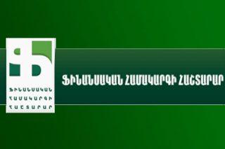 Ապրիլին Ֆինանսական համակարգի հաշտարարի գրասենյակը ստացել է 313 բողոք