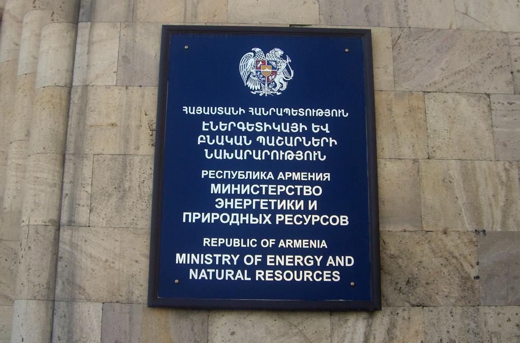 Էլեկտրաէներգիայի սեպտեմբերի ամսի սուբսիդավորման ենթակա գումարը կազմել է 923,8 միլիոն դրամ