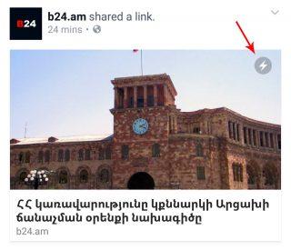 «Բիզնես 24»-ի լուրերն այսուհետ հասանելի են Facebook Instant Articles ձևաչափում