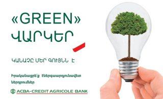 ԱԿԲԱ-ԿՐԵԴԻՏ ԱԳՐԻԿՈԼ ԲԱՆԿ․ «GREEN» վարկեր՝ արդյունավետ բիզնեսի համար