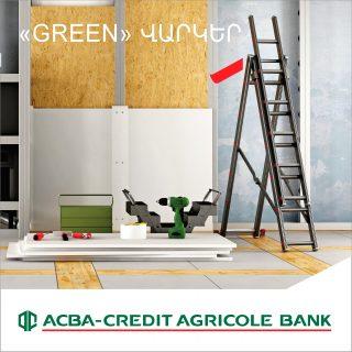 ԱԿԲԱ-ԿՐԵԴԻՏ ԱԳՐԻԿՈԼ ԲԱՆԿ. «GREEN» վարկեր՝ ՓՄՁ-ների համար