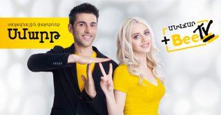 BeeTV. 100 հեռուստաալիք` «Սմարթ» հետվճարային փաթեթների  բաժանորդներին