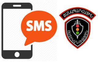 Ոստիկանություն. ճանապարհային իրավախախտումների ծանուցումները հնարավոր է ստանալ նաև SMS-ների միջոցով
