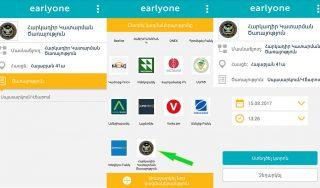 Հարկադիր կատարման ծառայությունում ներդրվել է EARLYONE առցանց հերթագրումների համակարգը