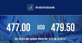 Արդշինբանկ. դրամի փոխարժեքը 10:50-ի դրությամբ – 05/09/17