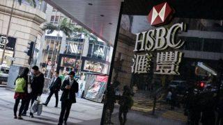 HSBC բանկը 51 մլն դոլար ռեկորդային տուգանք կվճարի
