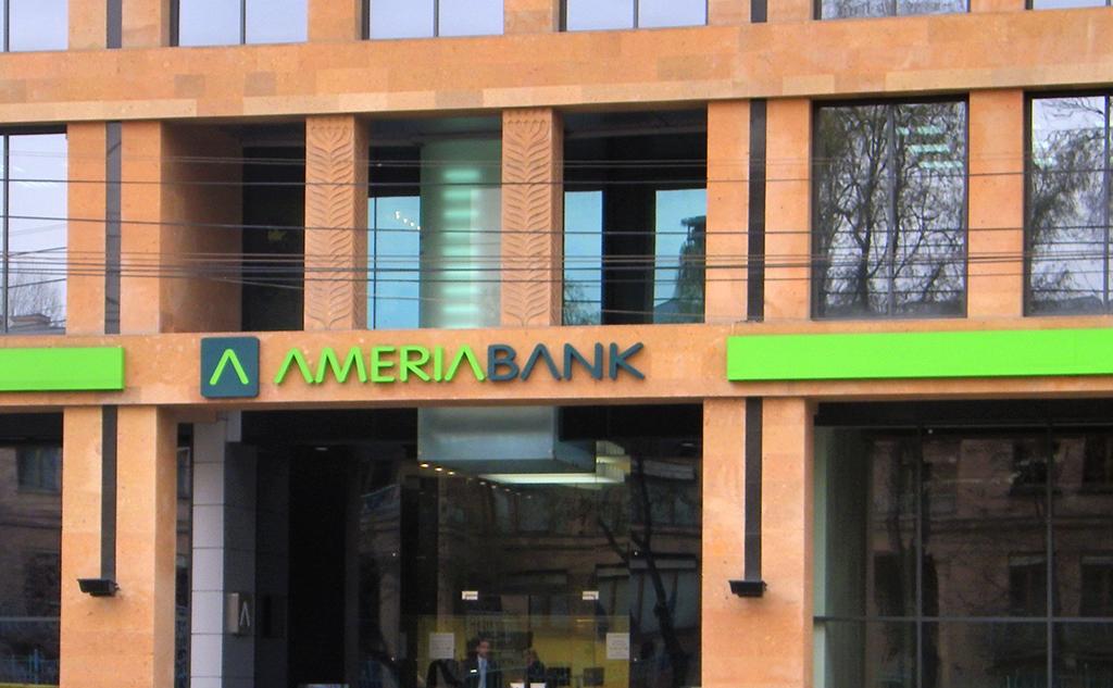 Ամերիաբանկը 30 մլն ԱՄՆ դոլար ներգրավեց Հոլանդիայի զարգացման բանկից