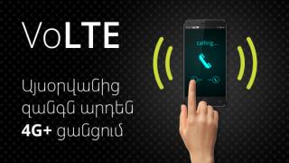 Ucom. արագ և ձայնային բարձր որակով զանգեր Voice over LTE տեխնոլոգիայի օգնությամբ