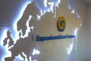 Եվրասիական զարգացման բանկը այս տարի Հայաստանում կանխատեսում է 3% տնտեսական աճ