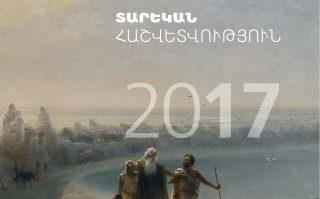 Կենտրոնական բանկ. տարեկան հաշվետվություն՝ 2017թ.