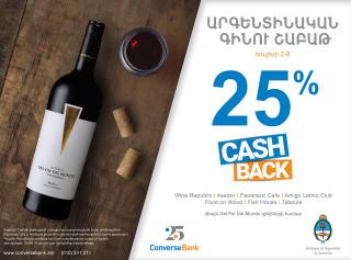 Կոնվերս Բանկ. Արգենտինական գինու շաբաթ` 25% CashBack