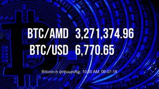 Bitcoin-ի փոխարժեքն աճել է – 09/07/18