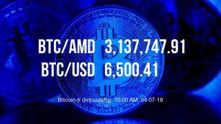 Bitcoin-ի փոխարժեքը նվազել է – 04/07/18