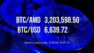 Bitcoin-ի փոխարժեքն աճել է – 03/07/18