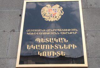 ՊԵԿ․ Հայաստանի 1000 խոշոր հարկատուներից առաջին կիսամյակում հավաքագրել է 17.7 տոկոսով ավելի հարկ