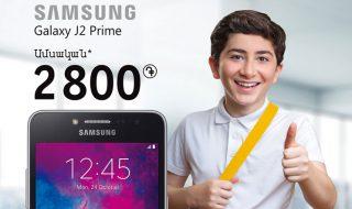 Beeline. մեկնարկել է Samsung Galaxy J2 Prime մոդելի սմարթֆոնի վաճառքի ակցիան