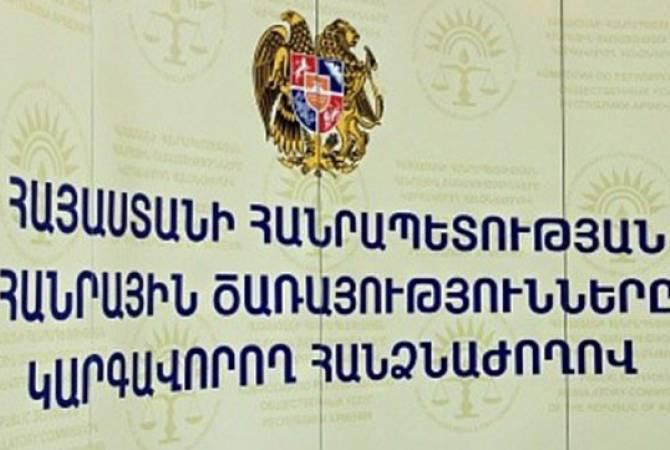 ՀԾԿՀ-ն՝ ՎԵՈՆ Արմենիա ընկերության բաժնետոմսերն օտարելու վերաբերյալ