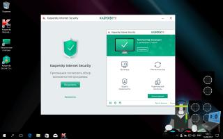 Kaspersky Internet Security. տեղեկատվական անվտանգության լավագույն լուծում