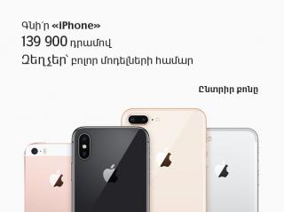 ՎիվաՍել-ՄՏՍ. զեղչեր բոլոր «iPhone» մոդելների համար