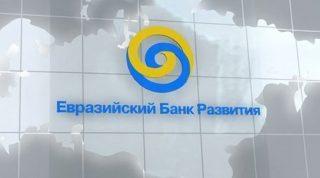Եվրասիական զարգացման բանկը Հայաստանին կտրամադրի 1 միլիոն դոլարի դրամաշնորհ