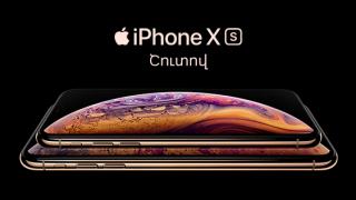 UCOM-ը կսկսի նորագույն IPHONE XS և XS MAX մոդելների գնման համար նախագրանցումը