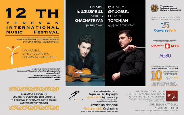 Կոնվերս Բանկ. մեկնարկել է Երևանյան երաժշտական միջազգային 12-րդ փառատոնը