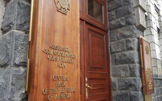 Կենտրոնական բանկ. Շաբաթական ամփոփ տվյալներ – 20/092018