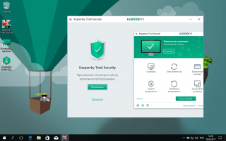 Kaspersky Total Security. տեղեկատվական համակարգերի ամբողջական պաշտպանություն