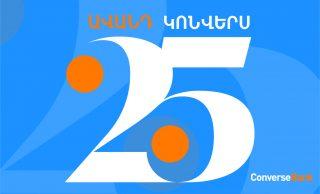 Կոնվերս բանկը 25 ամյակի առթիվ առաջարկում է շահավետ ավանդ
