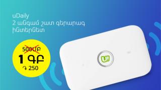 Ucom-ը կրկնապատկել է uDaily կանխավճարային շարժական ինտերնետի ծավալը