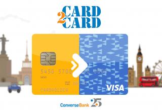 Կոնվերս Բանկ. Նոր հնարավորություններ Հայաստանի բոլոր բանկերի ArCa, Visa, Mastercard  քարտապաններին