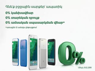 ՎիվաՍել-ՄՏՍ. բջջային սարքերի ապառիկ ձեռքբերում՝ 0% դրույքով, 0% կանխավճարով և 0% սպասարկման վճարով