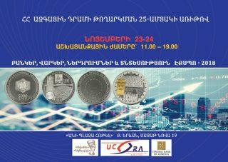 Երևանում  նոյեմբերի 23-24-ը կանցկացվի «Բանկեր, վարկեր, ներդրումներ և տնտեսություն» էքսպոն