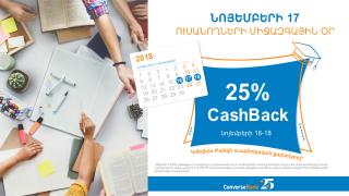 Կոնվերս բանկ․ 25 տոկոսի չափով քեշբեք՝ ուսանողների համար