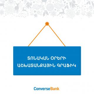Կոնվերս բանկի մասնաճյուղերն աշխատելու են հունվարի 3-ին և 4-ին