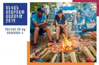 Սևան Ստարտափ Սամմիթ 2019 բիզնես ֆորումը կկայանա հուլիսի 28-ից օգոստոսի 4-ը