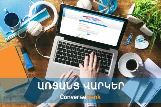 Կոնվերս Բանկ. առցանց վարկավորում՝ ցածր փաստացի տոկոսադրույքով