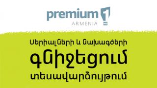 Ucom. բաժանորդներն անվճար կդիտեն «Հին արքաներ» պատմական դրաման