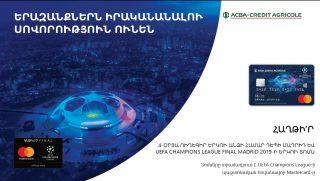 ԱԿԲԱ-ԿՐԵԴԻՏ ԱԳՐԻԿՈԼ ԲԱՆԿ. Մեկնարկել է ամենախելահեղ ֆուտբոլային մրցավազքը
