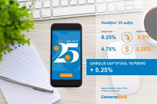 Կոնվերս Բանկ. ավելի գրավիչ պայմաններ՝ «Կոնվերս 25» ավանդի համար