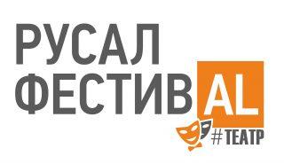 ՌՈՒՍԱԼ-ը կանցկացնի թատերական փառատոն Հայաստանում և Ռուսաստանում